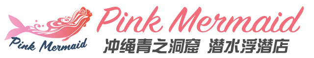 冲绳 青之洞窟(蓝洞/青洞)潜水店 浮潜店  Pink Mermaid